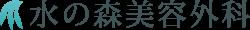 水の森美容外科【新宿(東京)】| 美容整形・美容外科クリニック