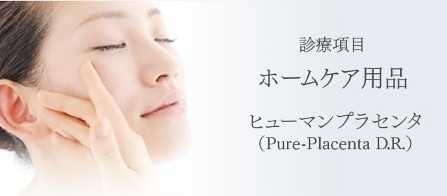 診療項目:ホームケア用品 ヒューマンプラセンタ(Pure-Placenta D.R.)
